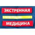 """Шеврон для разгрузочного жилета """"Экстренная медицина"""""""